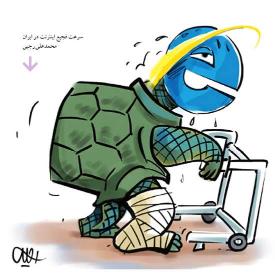 عکس خنده دار وضعیت اینترنت ایران,کاریکاتور اینترنت ایران,عکس فان اینترنت ایران,عکس وضعیت سرعت اینترنت ایران