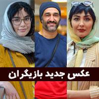 عکس بازیگران زن و مرد ایرانی اردیبهشت 98 + بیوگرافی