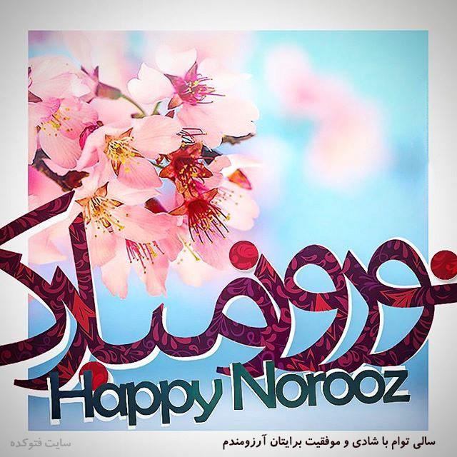 عکس های جدید عید نوروز با پیامک نوروزی