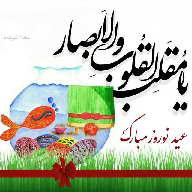 عکس های جدید عید نوروز با پیامک تبریک