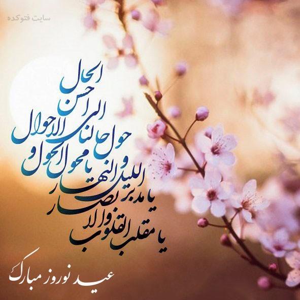 عکس عید نوروز مبارک با پیامک نوروزی یا مقلب القلوب