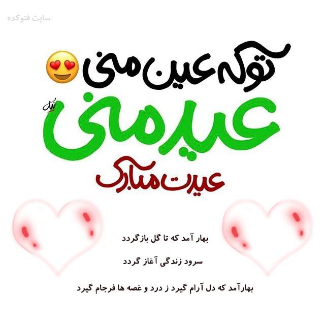 عکس عید نوروز مبارک عاشقانه خاص