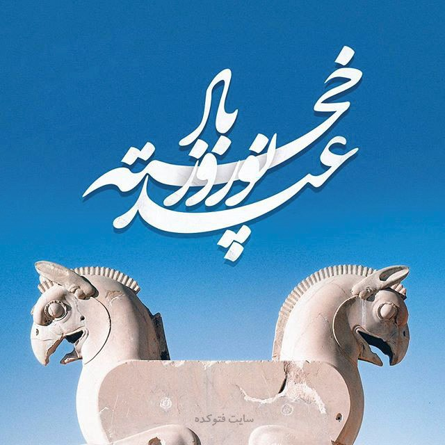 عکس های جدید عید نوروز خجسته باد جدید