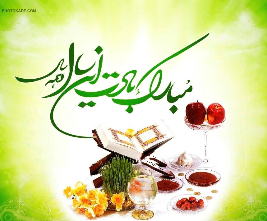 جدیدترین عکس های زیبا و نوشته دار برای تبریک عید نوروز