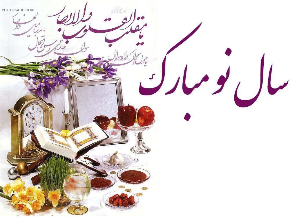 عکس happy nowruz,عکس تبریک eyd noroz,کارت پستال های زیبا و شیک برای عید نوروز,عکس نوشته های بسیار زیبا برای تبریک سال نو