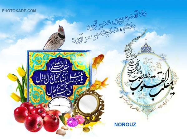 کارت پستال عید نوروز,کارت تبریک برای عید نوروز,عکس های عید نوروز