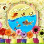 عکس تبریک عید | عکس عید نوروز مبارک