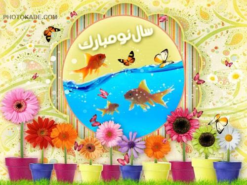 عکسهایی برای تبریک عید نوروز,عکس های زیبا و شیک برای تبریک عید نوروز,عکس عید مبارک