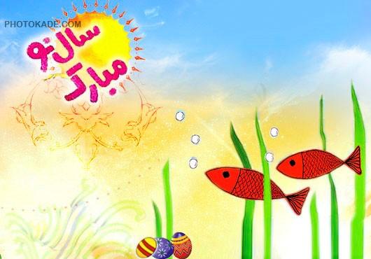 کارت پستال های زیبا و شیک برای عید نوروز,عکس نوشته های بسیار زیبا برای تبریک سال نو