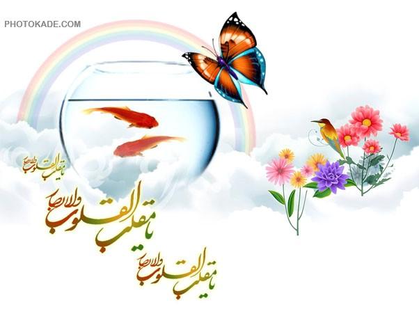 جدیدترین عکس های زیبا و نوشته دار برای تبریک عید نوروز,عکس با متن زیبا و خوشگل برای تبریک عید نوروز