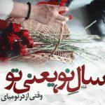 تبریک عید نوروز + عکس و متن یا مقلب القلوب سال نو 96