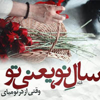 عکس های نوشته دار عید نوروز + متن