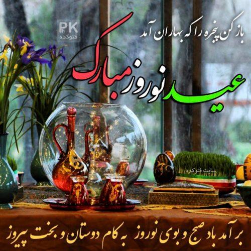 تبریک عید نوروز + متن و نوشته زیبا سال نو 96