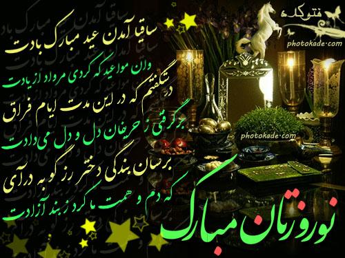 عکس نوشته ساقیا آمدن عید مبارک بادت
