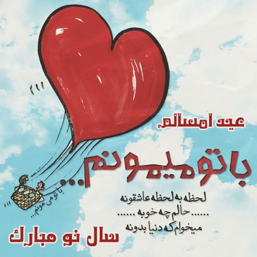 عکس عاشقانه تبریک عید نوروز + متن