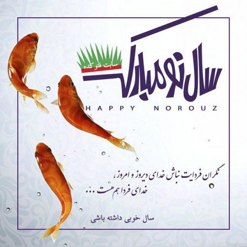 تبریک عید نوروز + متن و نوشته زیبا سال نو