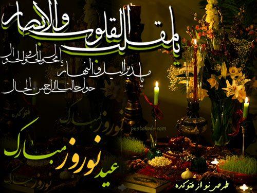 عکس نوشته یا مقلب القلوب و الابصار + متن تبریک