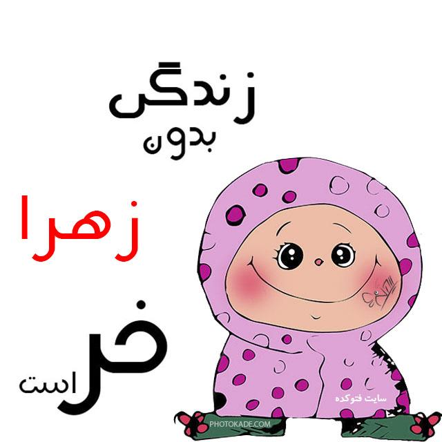 عکس نوشته زندگی بدون زهرا خر است
