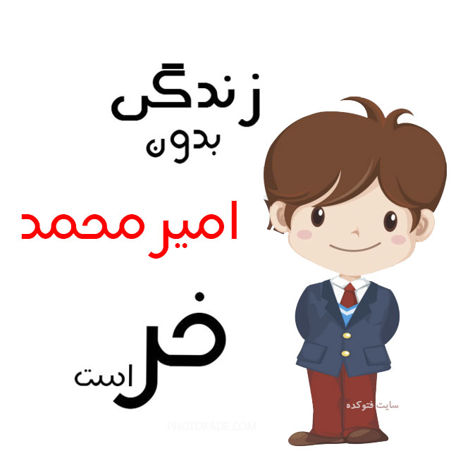 عکس نوشته زندگی بدون امیرمحمد خر است
