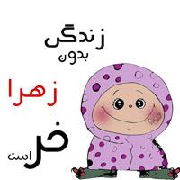 عکس نوشته پروفایل زندگی خر است اسامی دختر و پسر