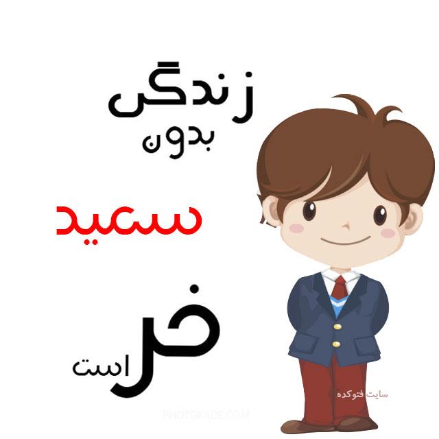عکس نوشته زندگی بدون سعید خر است