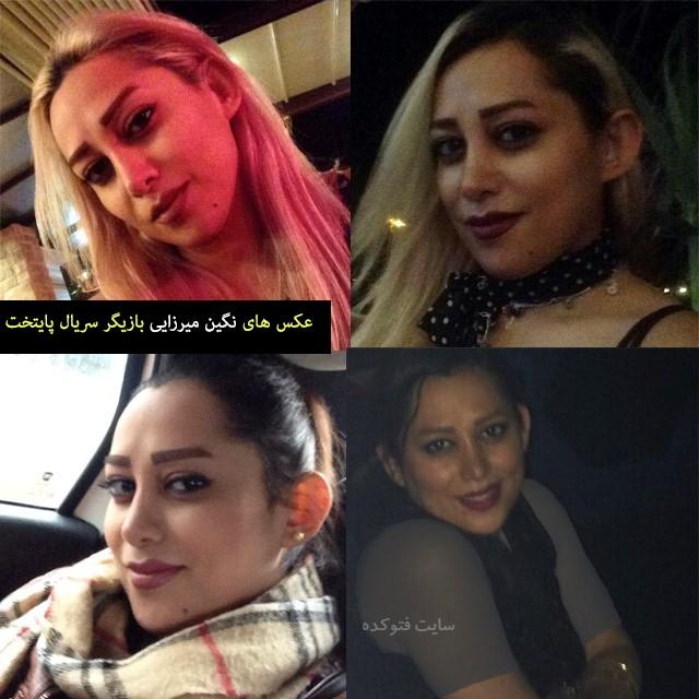 عکس های بی حجاب نگین میرزایی + بیوگرافی