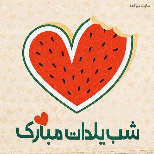 shabe yalda mobarak