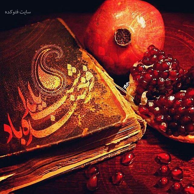 تبریک شب یلدا رسمی با کارت پستال