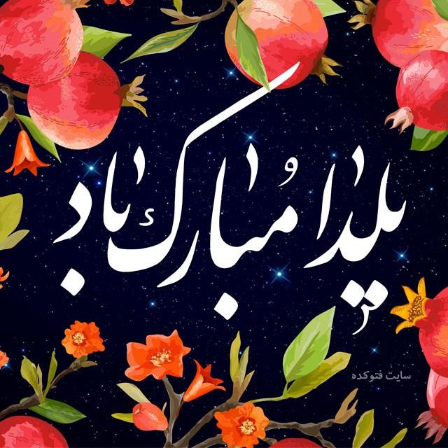 تبریک شب یلدا رسمی با عکس زیبا