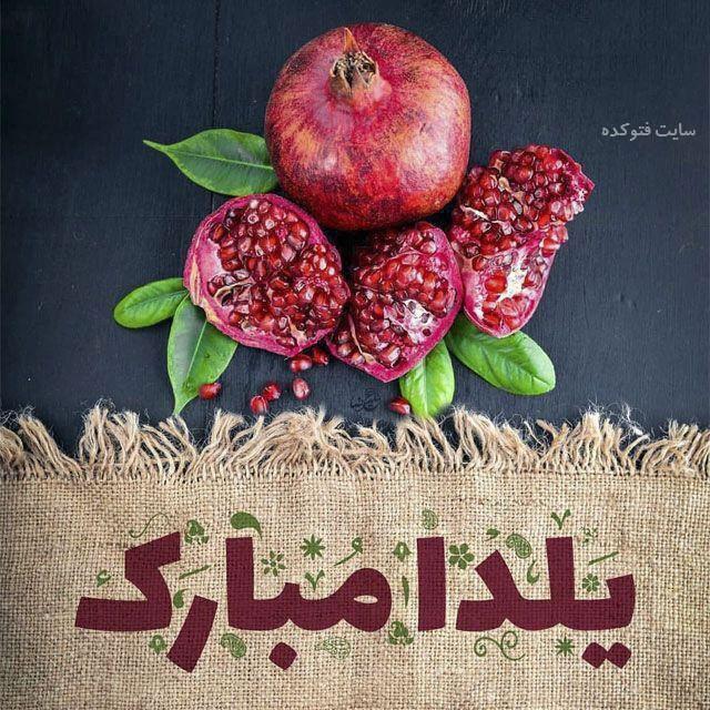 متن کوتاه ادبی تبریک شب یلدا رسمی