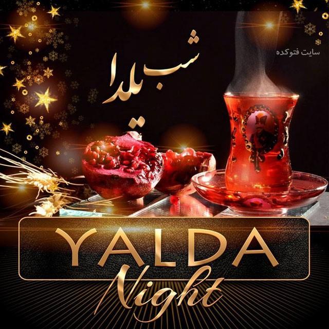 پیام تبریک شب یلدا به صورت رسمی با عکس