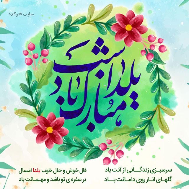 shab yalda mobarak