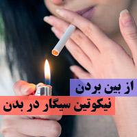 از بین بردن نیکوتین سیگار و قلیان در بدن با 20 ماده غذایی