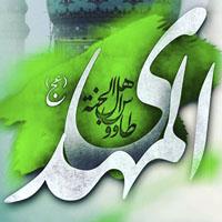 عکس نوشته نیمه شعبان مبارک + متن تبریک ولادت امام زمان