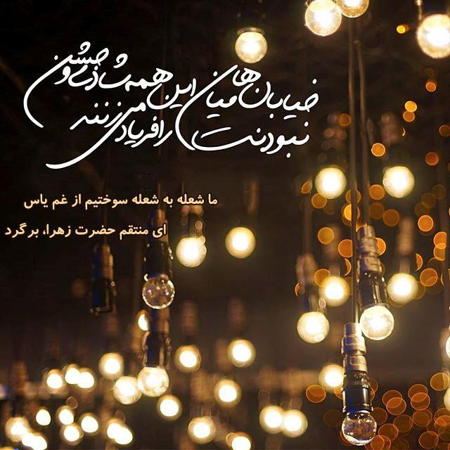 عکس تبریک نیمه شعبان مبارک با متن زیبا