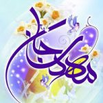 متن تبریک نیمه شعبان + شعر و عکس تبریک ولادت حضرت مهدی