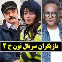اسامی بازیگران سریال نون خ 2 با عکس و بیوگرافی + داستان