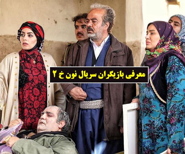 اسامی بازیگران سریال نون خ 2 با عکس و بیوگرافی کامل