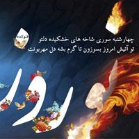 عکس نوشته چهارشنبه سوری 96 + متن و اس ام اس تبریک