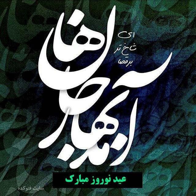 عکس عید نوروز ۹۸