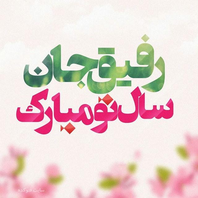 متن تبریک عید نوروز امسال