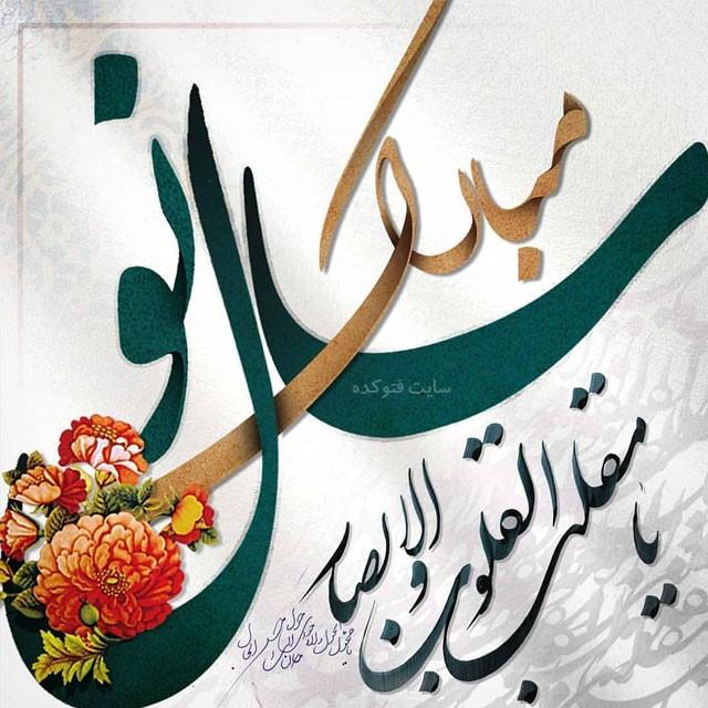 عکس نوشته عید نوروز 98 رسمی