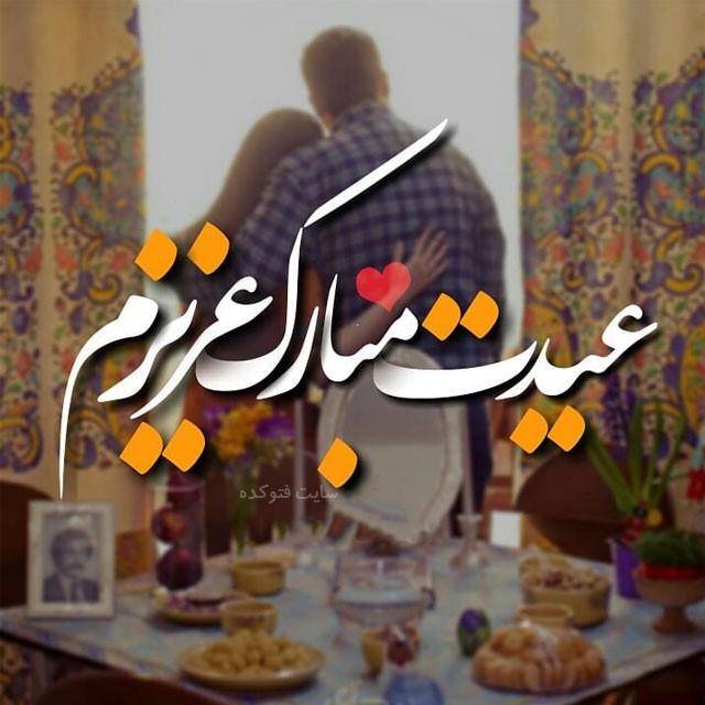 عکس نوشته تبریک عید نوروز برای همسر