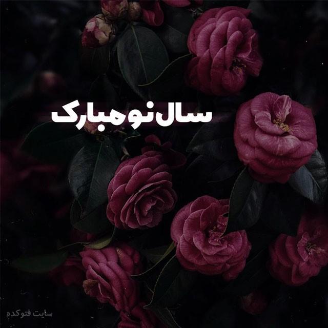عکس نوشته تبریک عید نوروز ساده