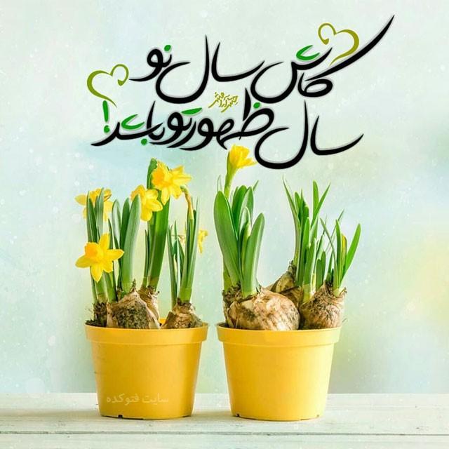 عکس نوشته تبریک عید نوروز مذهبی