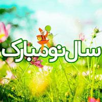 تبریک عید نوروز 98 + عکس نوشته و متن تبریک سال نو