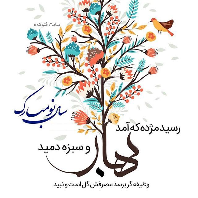 عکس تبریک پیشاپیش عید نوروز ۹۹ با متن