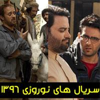 سریال های نوروزی 96 عید + خلاصه داستان و ساعت پخش