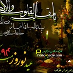 عکس تبریک عید نوروز 94