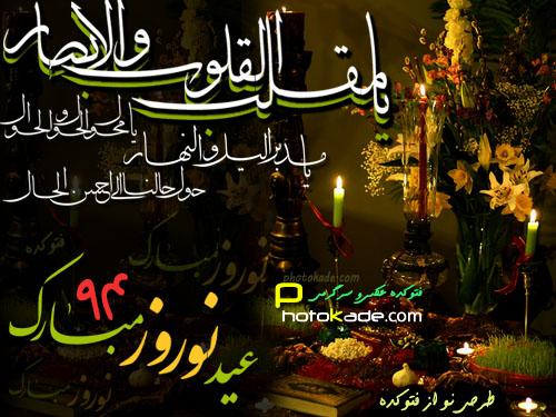 عکس نورز مبارک باد رسمی,تصاویر جدید تبریک عید نوروز,عکس کارت پستال های عید نوروز 94 برای دوستان رسمی و عشقولانه